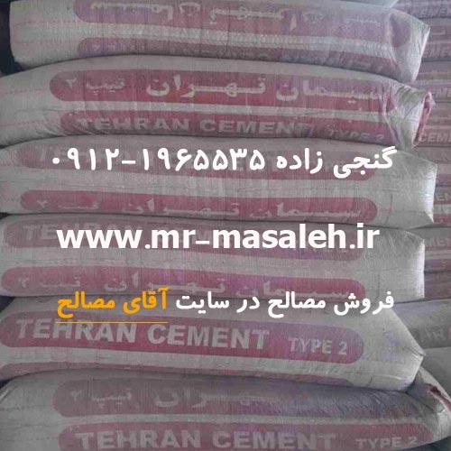 فروش سیمان تیپ 2 تهران