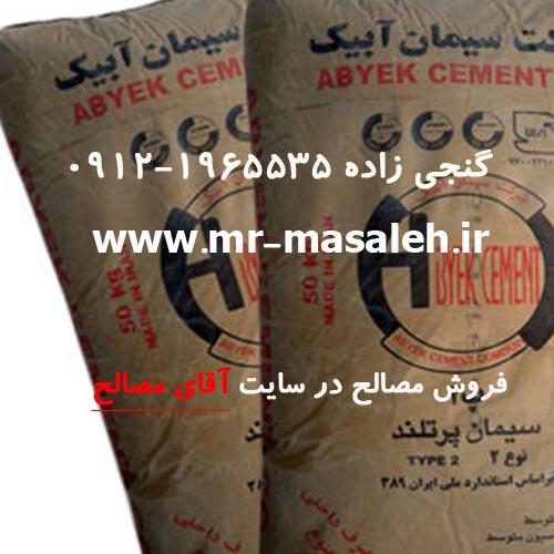 فروش سیمان تیپ2آبیک