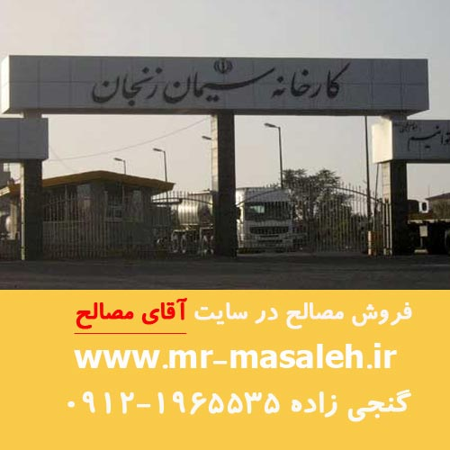 فروش سیمان تیپ2خمسه زنجان