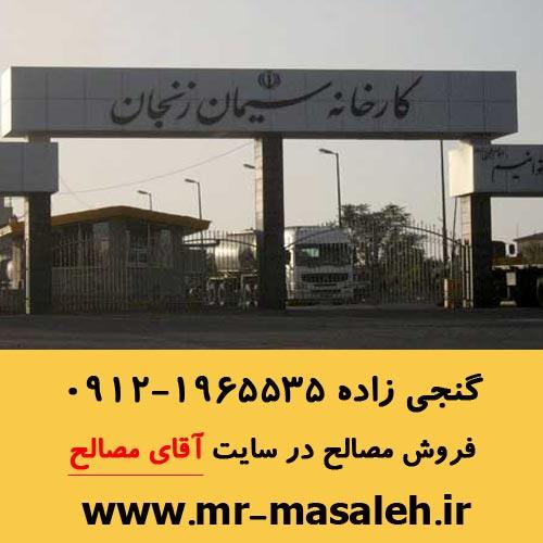 فروش سیمان تیپ2 قیدار زنجان