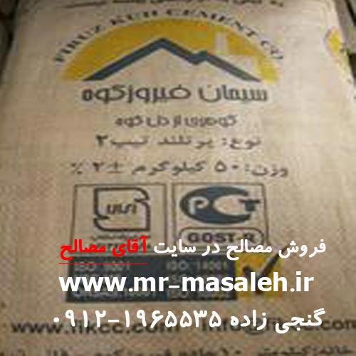 فروش سیمان جاجرود فیروزکوه